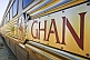 Image of Ghan train signboard and logo on carriages at Alice Springs railway station.