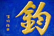 Gold Chinese characters on blue background meaning \\'Fishing\\'.