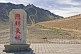 Image of Stone tablet and Great Wall of China at the Shiguan Gorge, near Jiayuguan.