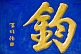 Image of Gold Chinese characters on blue background meaning \\\\'Fishing\\\\'.