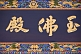 Image of Gold Chinese characters on a black background with painted border, at the Dazhao Lamasery.