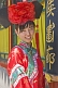 Image of Chinese girl in traditional court dress at Beihai Lake.